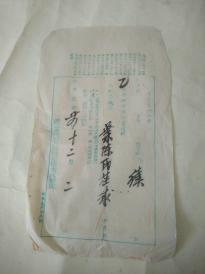 油印毛笔填写民国二十四年浙江东阳地方检察处收发处<收受状纸收条>27X16公分