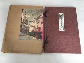 极为稀见的日本原色浮世绘大全,超大开本(注明尺寸)双函套,收原色仿真活页图版56张,工艺绝佳,印制精美。