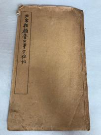 民国十五年上海有正书局印本《北宋拓颜鲁公争座位帖》16开大本一册全。