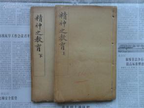 清光绪二十八年初版《精 神 之 教 育》两册全。