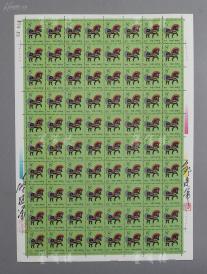 """邮票印制局高级工艺美术师 呼振源、邹建军 签名1990年 """"马""""八分整版邮票 一版 HXTX104179"""