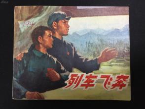 列车飞奔【文革连环画】【一版一印】G3WCC355【店铺内书多欢迎光临】