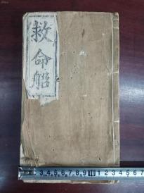 25*14 清光绪木刻道教古籍,刻印精美《救命船》一册全,该本是孔网品相最好的一本。022