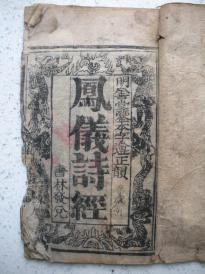 43明善堂《凤仪诗经》第一册
