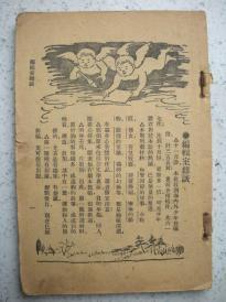 43)民国《少年杂志》第十一卷第十二号   较厚一册