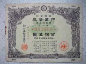 43)日本二战时期发行   《支那事变储蓄债券》不同期3张和《支那事变报国债券》1张,共4张原包装袋一个