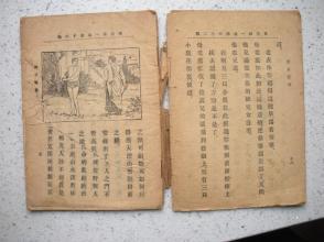 43)民国  《童话第一集》第四十二篇和第六十篇(散)