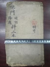 25.5*15 佛教清代手抄本《佛门降魔颂昭科》玄字有避讳,字写得不错,降魔科附有几页罕见的佛教符咒一类的手绘图。022