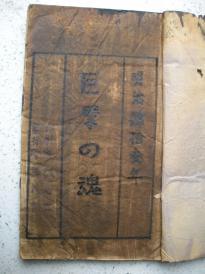 43)日明治四十三年(宣统二年)全汉字  木版精印《巨擘之魂》   介绍1850年至1899年间日本的所谓民族精英    是一本日本军国主义先驱集   也是日本在此期间向大清进行文化渗透的工具    有了这些才会有后来的满洲国傀儡皇帝