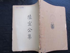 民国中华书局《陆宣公集》24卷1册全  四部备要 集部