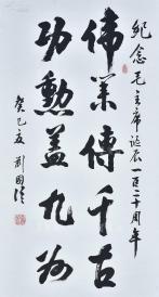 解放军少将、军事科学院军事历史部研究员 刘国语 2013年书法作品《纪念毛主席诞辰一百二十周年》 一幅 (纸本立轴,约8.2平尺,钤印:刘国语印)HXTX60423