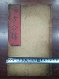 23*14.5 难得一见的清代木刻《西方公据》内部有十多幅刻印精美的版画,精刻好品。022