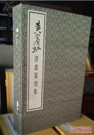黄宾虹书画篆刻集.一函三册