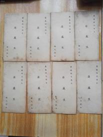 民国山西襄陵县邮局局长----稷山薛履生【名刺】8张,是研究晋商文化重要资料