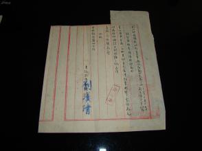 民国36年毛笔写国防部预备干部局青年军通讯处兰州支处公函。总干事刘汉清签署。