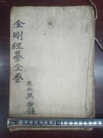 26*17 清代佛教手抄本《金刚经纂全卷》一册全,段兆典抄,字迹工整清晰。022