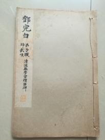 民国22年日本印:邓完白(弟子职归哉叹)