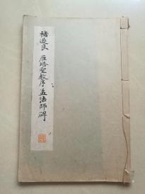 民国22年日本印;褚遂良(雁塔圣教序,孟法师碑)