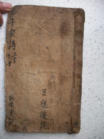 43)清代精抄《广千家诗   五言》----字体相当漂亮!