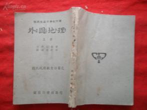 民国地理课本《复兴初级中学教科书------全图外国地理》民国34年,1册全,国民政府教育部,商务印书馆,32开,203页,品好如图。