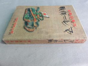 【孔网孤本 抗战史料】1942年 朝日新闻社 图文版《大东亚战史 马来作战》一册全!附录:马来作战经过要图、作战日志。记录日军侵略马来西亚的历史和经过
