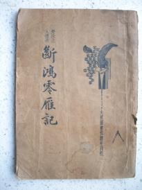 43)伪满洲(民国) 二十三年 大达图书《曼殊上人遗著     断鸿零雁记》