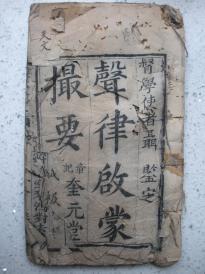 43)  木版   章记奎元堂《声律启蒙撮要》督学使者聂   鉴定