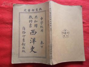 品好带有地理民国课本《共和国教科书-----西洋史》民国10年,1册(卷下),大32开,商务印书馆,精美彩色图3张,品好如图。