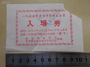 【南京1955年度高中毕业生集会,入场券】
