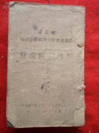 抗战珍贵文献《抗战建国纲领》民国,1厚册全,土纸本,60开。品好如图。