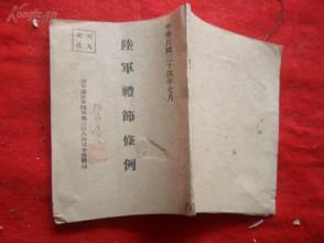 抗战珍贵文献,青年远征军208师《陆军礼节条例》民国34年,1册全,品好如图。