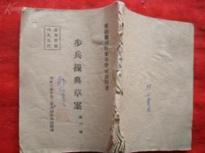 抗战珍贵文献,青年远征军208师参谋处《步兵操典草案》民国26年,1册全,军训部颁行军事学校教科书,60开,品好如图。