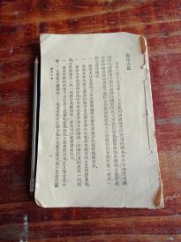 广东省立第二中学老讲本!!国语文法概要!一册!