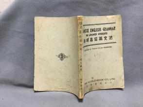 民国 李煜瀛发行 闻天声编著 简明高级英文法 150页  一厚册全