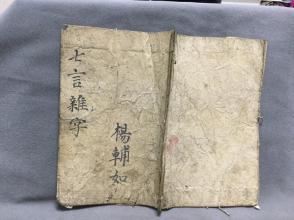 清或民国 上海广益书局出版 绘图改良七言杂字 12页一册全