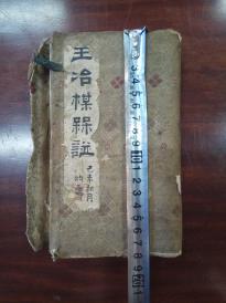 光绪白纸五彩石印《 王冶梅先生梅谱 》原函4册一套全。022