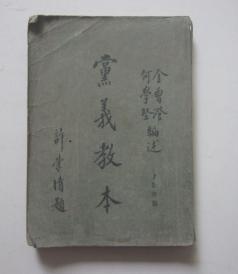 民国19年,广州知用中学《党义教本》上册   金曾澄  编