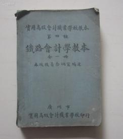 民国26年初版《铁路会计学教本》全一册,台山 余炯富 编