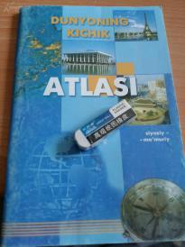 国内稀见、孔网唯一——地理地图类——乌兹别克语原版 atlas世界地图册(乌兹别克斯坦出版 )