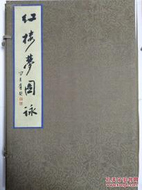 《红楼梦图咏》4卷,一函二册全,宣纸8开