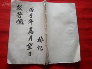 手抄本《救苦忏》民国,1册全,大开本,52面,长27.2cm17.5cm,品好如图。