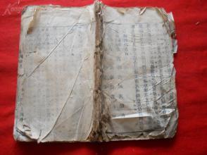 地理木刻本《铅弹子》清,1册不全(残本),大开本,品如图。