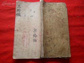 手抄本《三时忏》清,1厚册全,大开本,品好如图。