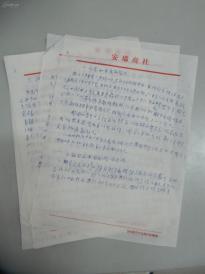 军旅著名书法家 张 子 正夫人吴 军  手稿6页 16开