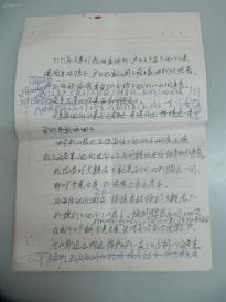 刘 文 彬 手稿4页 16开