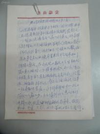 一级书法家 张 子 正 手稿7页《为挖掘抗日时期的斗争一角》16开