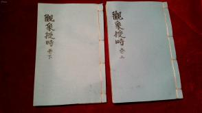 【天文经典】学海堂本{皇清经解}中的《观象授时》2册。