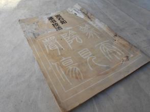 8开大书《邓石如篆书技法》