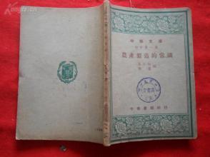 民国课本《农产制造的常识》民国37年,中华书局,32开,品好如图。