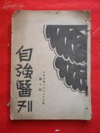 中医线装书《自强医刊》,民国19年,1册(第七期),品好如图